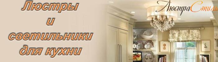 Люстра на кухню | Люстры для кухни от Люстра-Стиль
