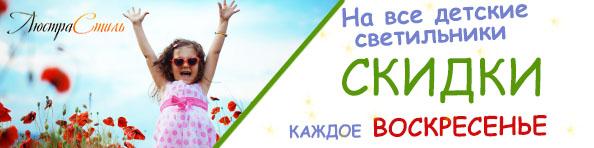 Акция на детские светильники 7% в магазине Люстра-Стиль